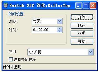 绿色关机软件(Switch Off)截图0