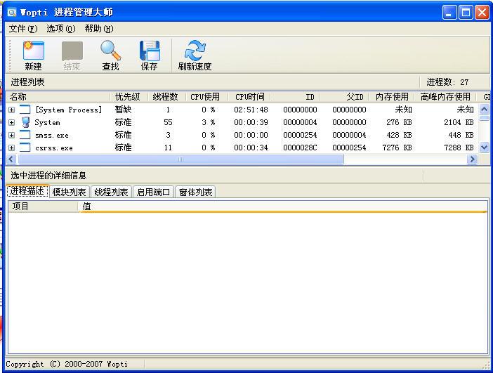 Windows优化大师(wopti)绿色版截图0