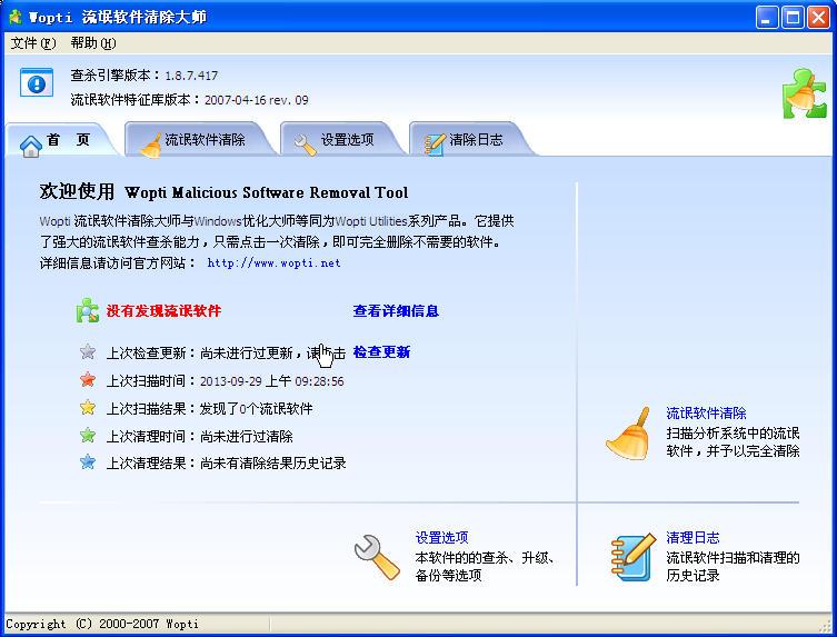 Windows优化大师(wopti)绿色版截图1