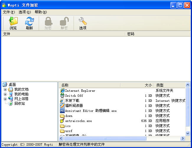 Windows优化大师(wopti)绿色版截图3
