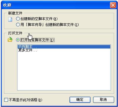 软件封装工具(Inno Setup)截图0