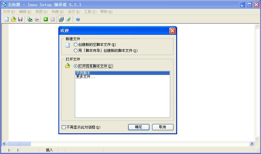 软件封装工具(Inno Setup)截图1