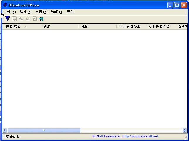 蓝牙搜索软件(BluetoothView)截图0