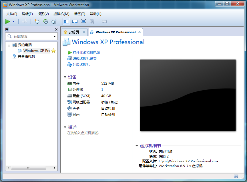 vmware 9 64位/32位完整版(含汉化包与注册机)截图0