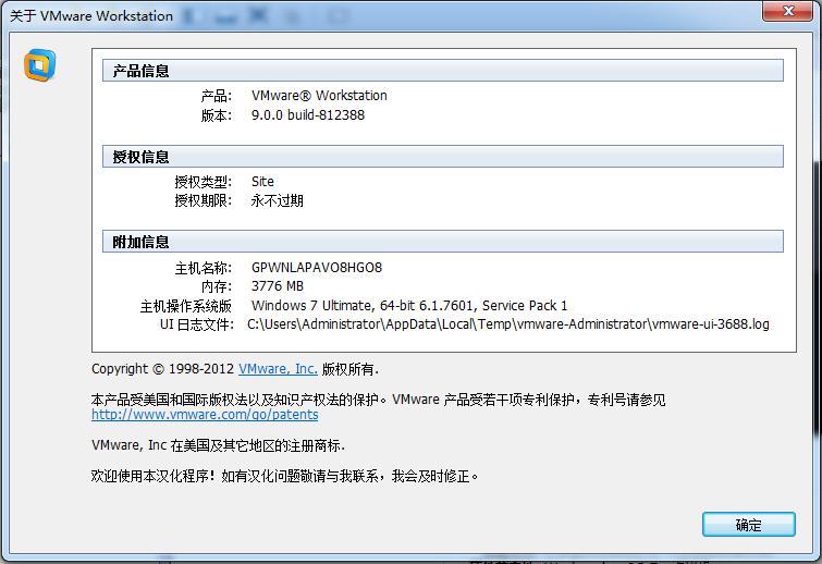 vmware 9 64位/32位完整版(含汉化包与注册机)截图1