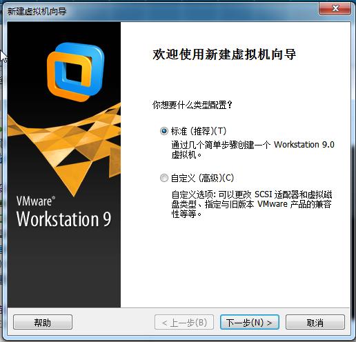 vmware 9 64位/32位完整版(含汉化包与注册机)截图2