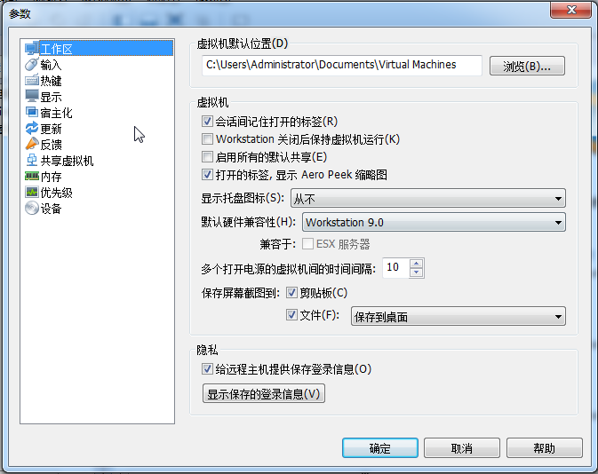 vmware 9 64位/32位完整版(含汉化包与注册机)截图4