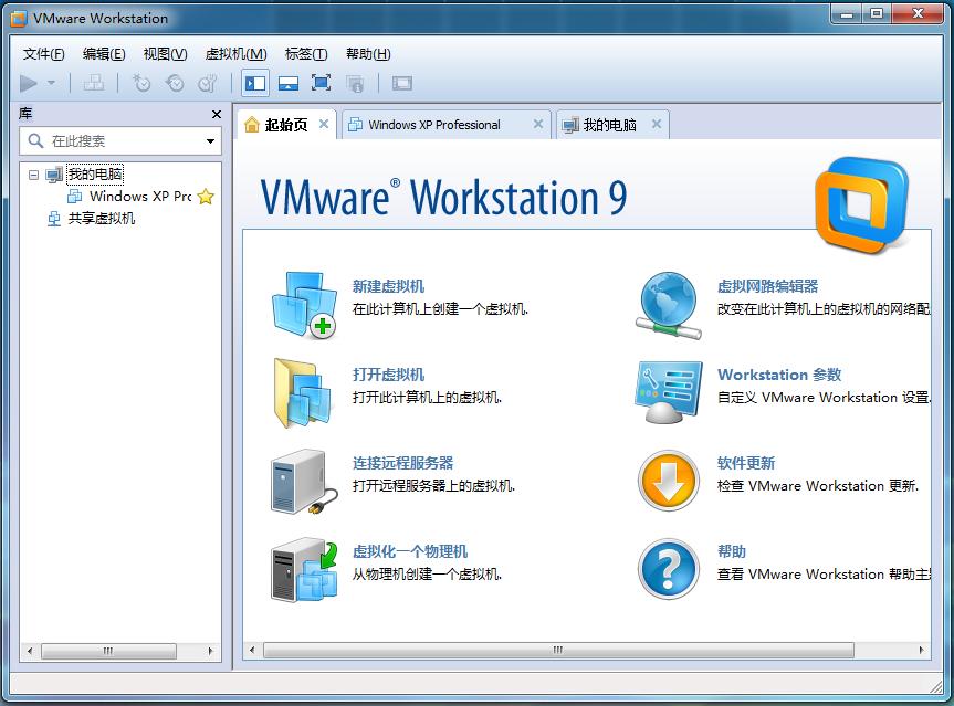 vmware 9 64位/32位完整版(含汉化包与注册机)截图3