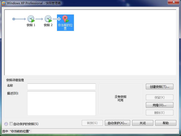 vmware 9 64位/32位完整版(含汉化包与注册机)截图7