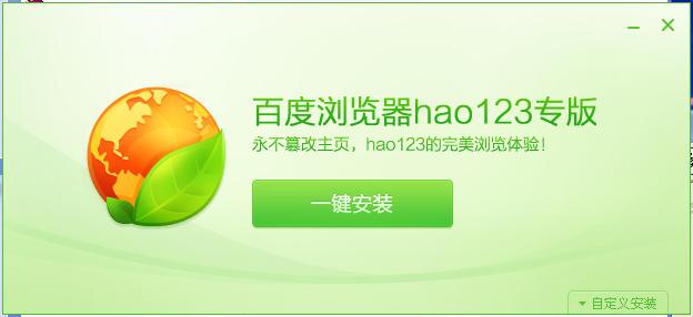 hao123浏览器截图0