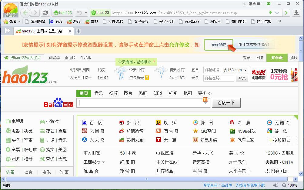 hao123浏览器截图1