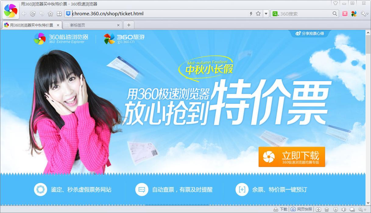 360极速浏览器抢票专版截图0