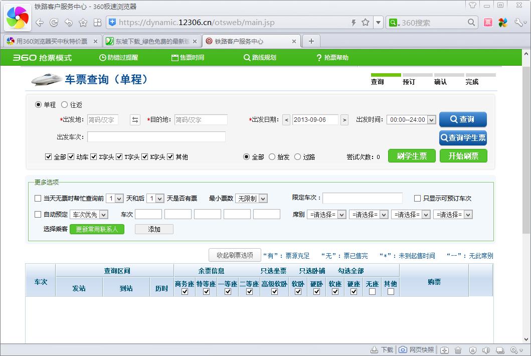 360极速浏览器抢票专版截图3