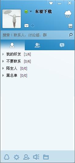 QQ国际版(QQ International)截图1