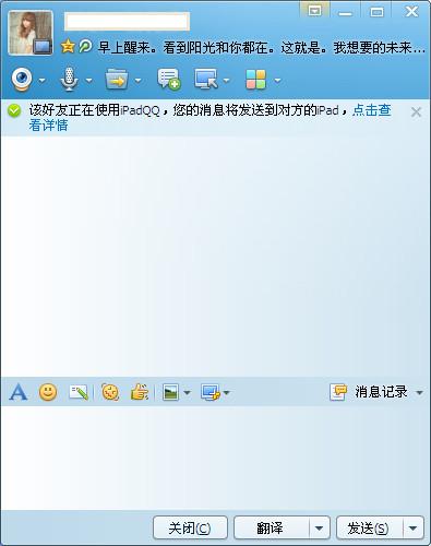 QQ国际版(QQ International)截图2