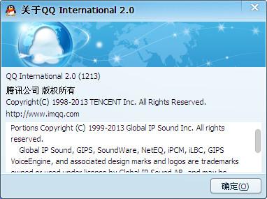 QQ国际版(QQ International)截图5