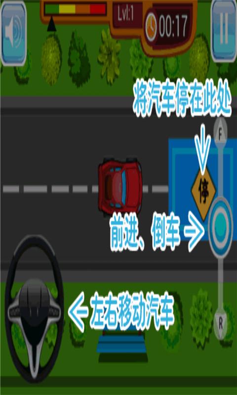 真实模拟驾驶截图