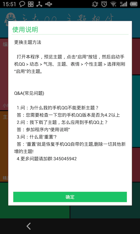 QQ主题美化助手截图