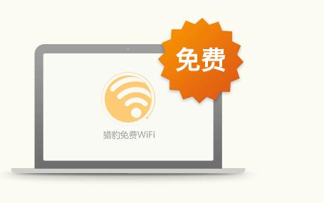 猎豹免费wifi官方下载(猎豹免费wifi校园神器官方下载)截图1