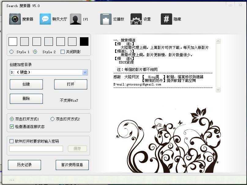 中国随机视频聊天网_gv种子搜索神器(万能gv搜索器)5.0 专业版-东坡下载