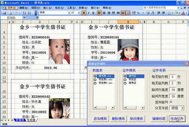 易捷证件制作系统软件截图0