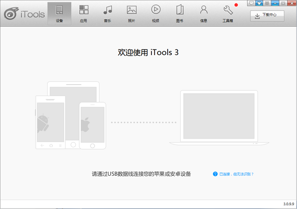 iTools3.0(苹果6s助手)截图2