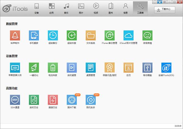 iTools3.0(苹果6s助手)截图0