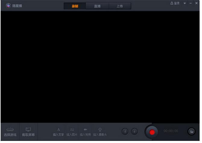 随星播(腾讯游戏直播软件)截图0