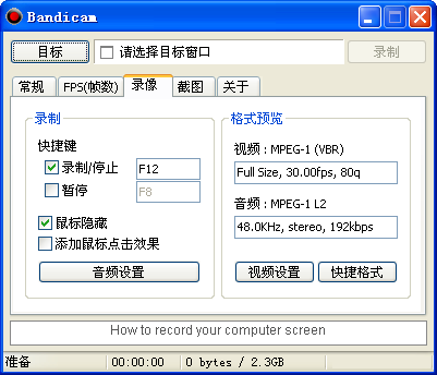 视频录制软件(Bandisoft Bandicam)截图0