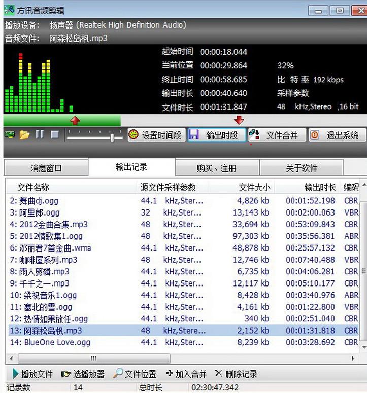 方讯音频剪辑软件截图0
