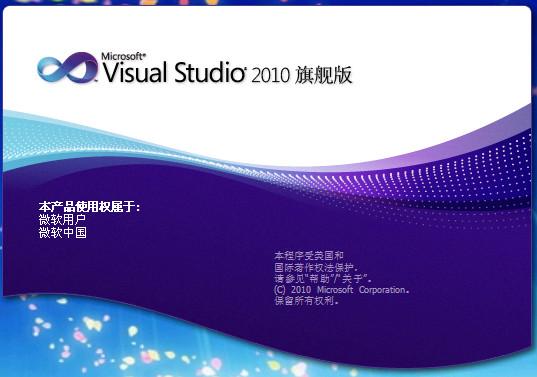 visual studio 2010简体中文版截图0