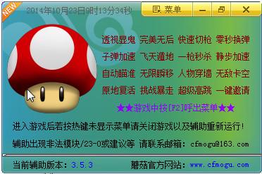 CF蘑菇�w�服一�^��B�o助工具截�D0