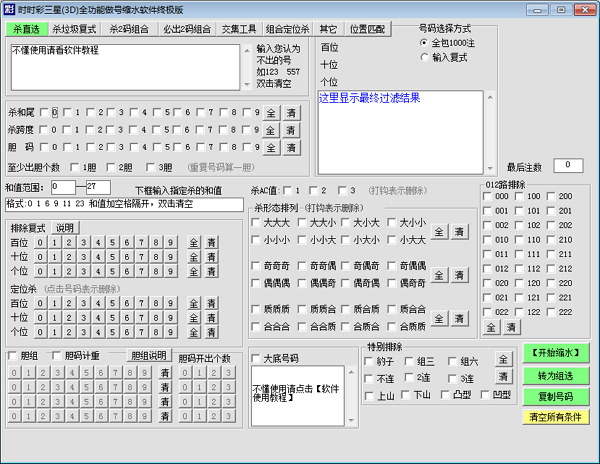 时时彩三星(3D)全功能做号缩水软件截图0