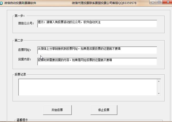 微信自动投票刷票器软件截图0