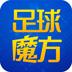 足球魔方app3.27官网最新版