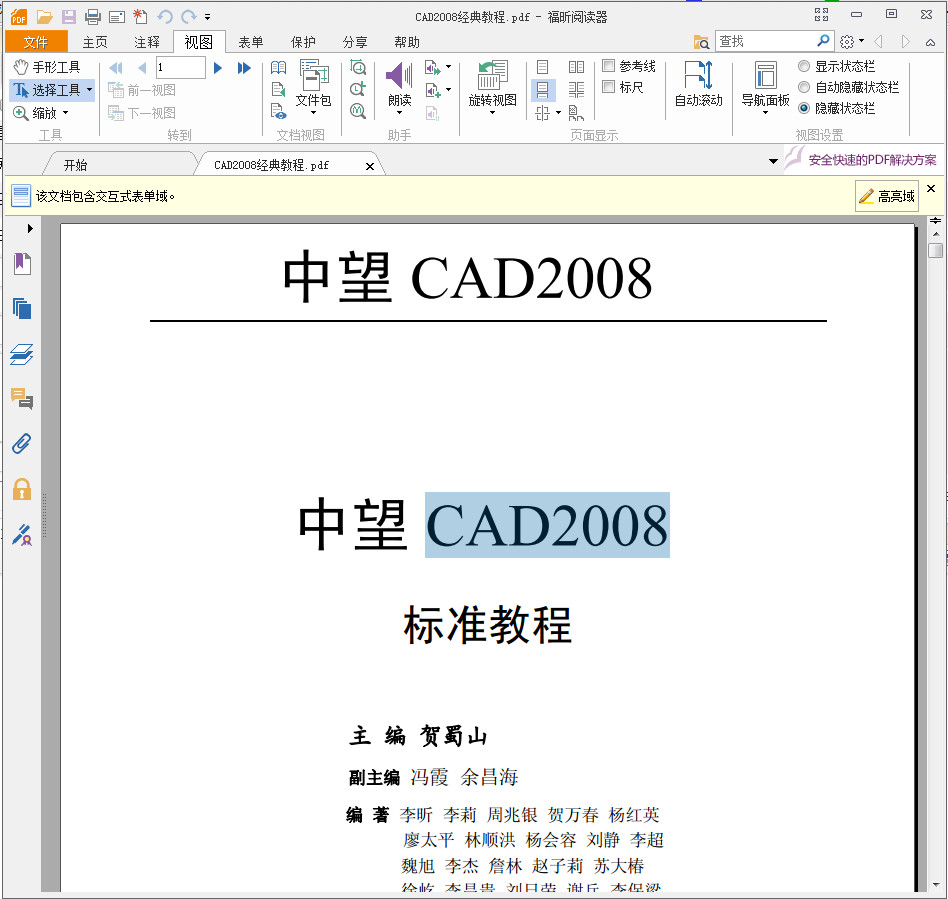 autocad2008教程下载(CAD2008经典教程)pdfcad使用库文件幻灯片图片
