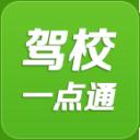 驾校一点通手机客户端5.2.0官网最新版
