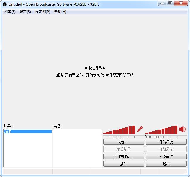 游戏直播软件(Open Broadcaster Software)截图0