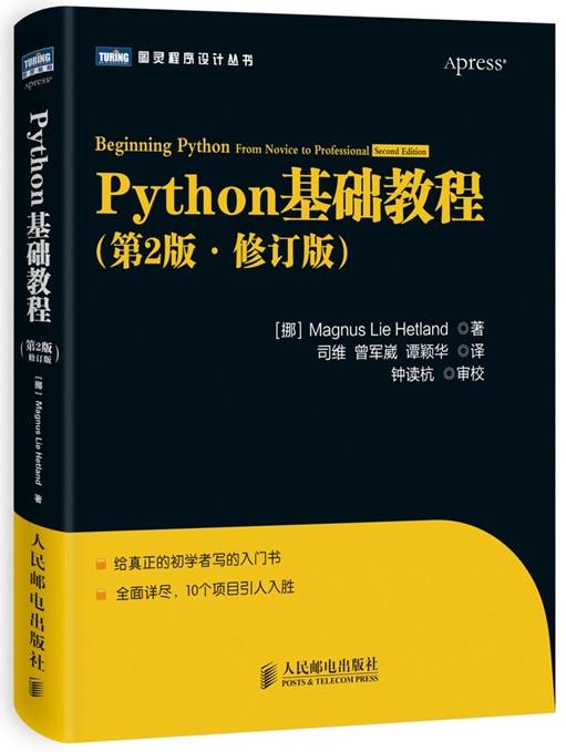 python基础教程截图0