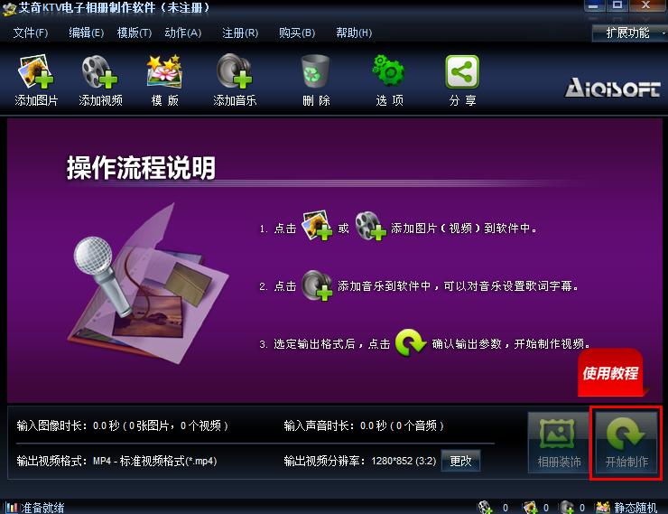 艾奇KTV电子相册制作软件((ktv视频制作)5.10.改单步骤图片