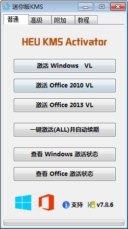 office2010密钥生成器 2014截图0