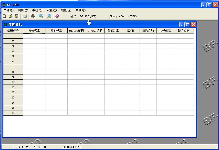 宝峰对讲机写频App(BF-480 编程App)截图0
