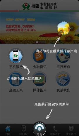 福建农村信用社手机银行客户端下载截图