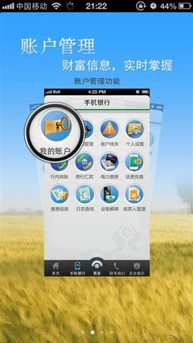 福建农村信用社手机银行客户端iPhone版截图