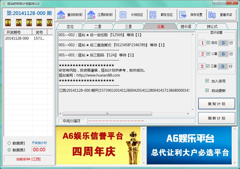 重庆时时彩软件助手_狐仙时时彩计划软件
