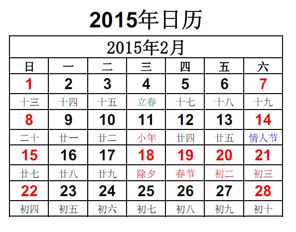 2015年日历表高清打印版(带农历)pdf格式彩版