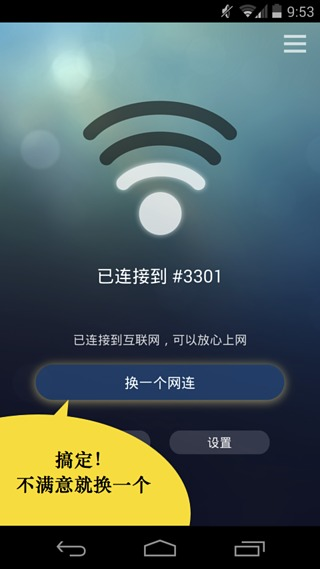 WiFi连网神器手机客户端截图