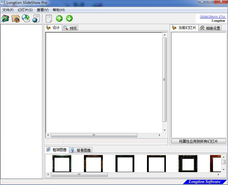 Longtion SlideShow Pro(电子相册制作)截图0