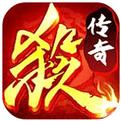 三国杀传奇送诸葛恪9.4.5.5  官网最新版