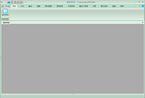 计算机辅助翻译软件(Transmate)截图0